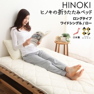 ヒノキの折りたたみベッド シングルサイズ ひのき 檜 桧 国産 日本製 天然木 ヒノキ無垢材 すのこ 北欧 シンプル 送料無料