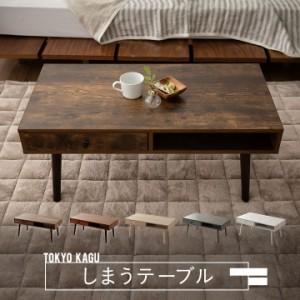 ローテーブル テーブル しまうテーブル -The Drawer Table- 収納機能 引き出し 引き出し付き 家具 木製 天然木 突き板 角型 長方形 tabl