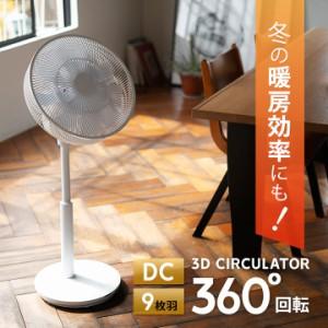 サーキュレーター 扇風機 360度首振り 9枚羽 チャイルドロック タイマー リモコン 高さ 風量 調整可 静音 省エネ コンパクト 軽量 送風