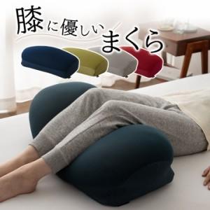 足まくら 足枕 クッション 枕 足 むくみ 解消 敬老の日 健康 グッズ ビーズ フットピロー 快眠 安眠 抱きまくら さらさら 膝下 浮腫 疲労