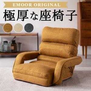 座椅子 一人用 リクライニングチェア コンパクト 肘付き 14段階ギア 座いす ボリューム座椅子コド ベッド ハイバック リクライニング フ