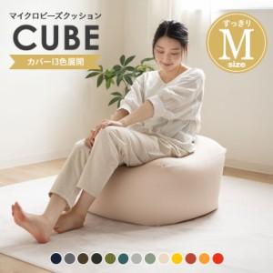 ビーズクッション 日本製 Mサイズ 大きい クッション 背もたれ ソファ ビーズ ビーズソファ キューブ ニット生地 ジャンボ 補充 おしゃれ