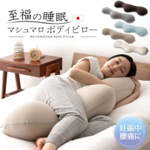 ボディピロー 抱き枕 至福の睡眠 日本製 国産 洗える 横向き 抱きまくら だきまくら 枕 まくら ピロー ビーズクッション 授乳クッション