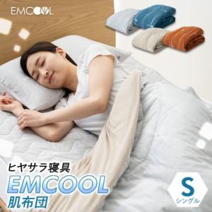 接触冷感 肌布団 EMCOOL シングル Q-MAX0.4 吸水速乾 速乾 抗菌 防臭 防ダニ 防カビ 洗える 丸洗いOK 冷感 涼感 ひんやり クール 肌掛け