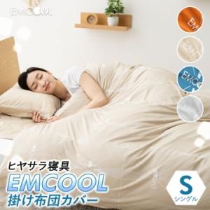 接触冷感 掛け布団カバー EMCOOL シングル Q-MAX0.4 吸水速乾 速乾 抗菌 防臭 防ダニ 防カビ 洗える 丸洗いOK 冷感 涼感 ひんやり クール
