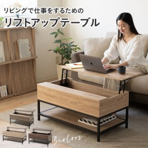 テーブル ローテーブル 昇降式 収納機能 幅90 リフトテーブル 高さ調節 ウォールナット オーク 家具 木製 天然木 突き板 角型 長方形 tab