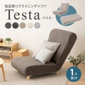 リクライニング 1人掛け ソファ チェア Testa テスタ 日本製 一人掛け 一人用 1人用 低反発 ウレタン ハイバック コンパクト リクライニ
