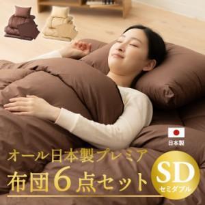 日本製 布団セット 6点セット セミダブル 綿100% 抗菌 防臭 防ダニ 吸湿 速乾 洗える 軽量 エムールカラー 布団6点セット 掛け布団 敷き