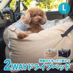 ドライブベッド ドライブボックス Lサイズ ペット ペット寝具 犬 猫 ペット用ベッド ベッド カーベッド 犬用ベッド 猫用ベッド 幼犬 成犬