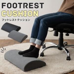 フットレストクッション 足置き台 滑り止め付き 高さ 角度 2way 洗える 腰痛 むくみ 冷え オフィス 自宅 フットレスト 足枕 フットピロー