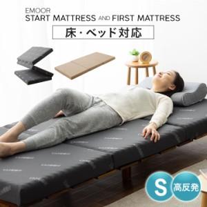 マットレス シングル 三つ折り 折りたたみ 高反発 ウレタン 8cm EMOOR START FIRST MATTRESS  硬め 洗える 折り畳み 3つ折り ベッド マッ