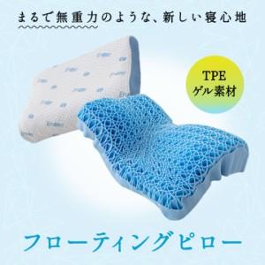 枕 ジェル カバー付き 洗える 清潔 通気性 高弾力 肩こり 首こり 寝返り 実用的 ストレートネック 睡眠 母の日 父の日 プレゼント