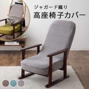 高座椅子 カバー 洗える ジャガード織り ストレッチ フィット 背もたれ 座面 座椅子カバー 椅子カバー イスカバー チェアカバー 座椅子