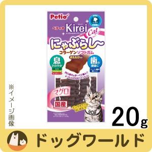 ペティオ Kirei Cat にゃぶらし コラーゲンソフトガム マグロ 20gの画像