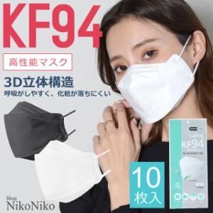 KF94マスク ma 10枚入り 韓国マスク 韓国製 4層マスク【即納】 高機能 使い捨てマスク 大人用 不織布 黒 白 フィット 超立体 立体型マス