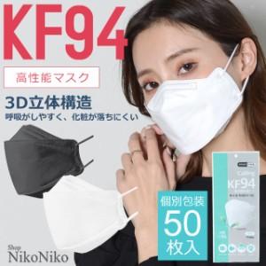 KF94 マスク 韓国製 50枚入り 韓国マスク【即納】 4層マスク 高機能 使い捨てマスク 大人用 不織布 フィット 超立体 立体型マスク 個包装