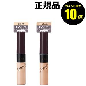 【P10倍】kiss コンシーラー<kiss/キス> 【正規品】