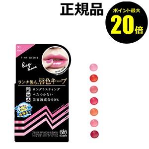 """""""【P20倍】ボンボン ティントグロス"""""""