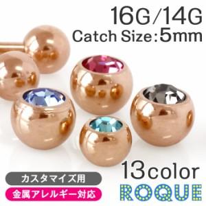 ボディピアス キャッチ 16G 14G ピンクゴールドカラー ネジ式ジュエルストーンキャッチ 5mm(1個売り)◆オマケ革命◆