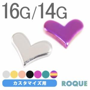ボディピアス キャッチ 16G 14G キューティハート カスタマイズキャッチ(1個売り)◆オマケ革命◆