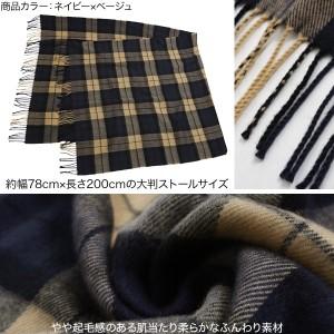 選べる!!大判サイズで羽織りにも最適♪チェック柄ボリュームウール調ストール/マフラー/レディース[J533]【入荷済】