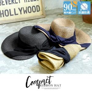 0384f8d44b55e1 折り畳み可能 UVカットワイドリボンコンパクトハット J575 入荷済 帽子 麦わら帽子 レディース UV