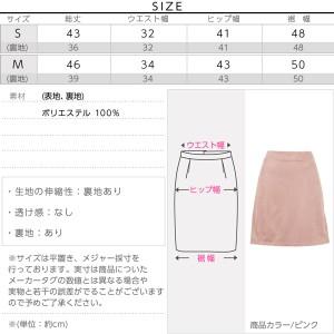 台形スカートで女性らしさ![S/M]フェイクスウェード★シンプルミニスカート[M1729]【入荷済】