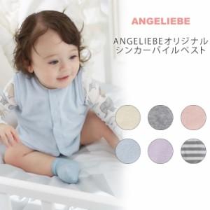 ベビー 服 日本製 ANGELIEBEオリジナルシンカーパイルベスト ベビー 赤ちゃん ベビー服 男の子 おとこのこ 女の子 おんなのこ 出産準備