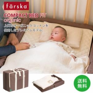 【ベビー】【ファルスカ】コンパクトベッドフィットオーガニック【ファルスカ/farska/】