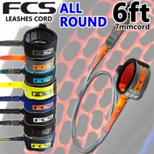 [送料無料] リーシュコード ショートボード用 2021 FCS エフシーエス ALL ROUND REGULAR 6ft 全7色 オールラウンド 6フィート レギュラー