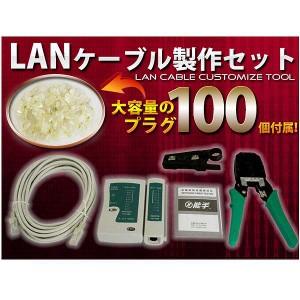 LANケーブル5m/各種専用工具/LANプラグ100個/テスター付き◇ LANケーブル自作セット