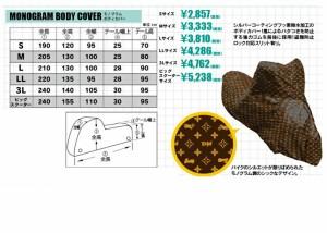 【DAMMTRAX】ダムトラックス モノグラムボディーカバー ビッグスクーターサイズ