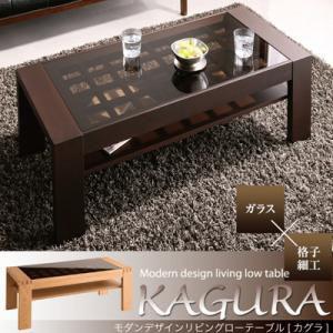 かぐら【KAGURA】ガラス×格子細工 モダンデザインリビングローテーブル カラー全2色 【送料無料】