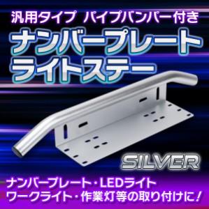 汎用 パイプバンパー付き ナンバープレート ライト ステー LEDライト ワークライト 作業灯 等 シルバー バンパーガード パイプバンパー