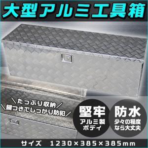 高品質アルミチェッカー製 アルミ工具箱/物置1230×385×385cm