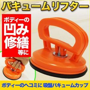 バキュームリフター ボディーの凹み修繕 簡単板金 ボディーのヘコミに 吸盤バキュームカップ