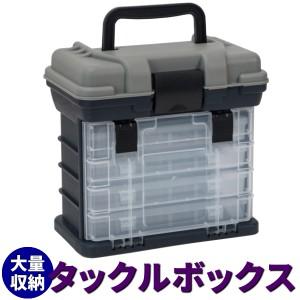 【送料無料】タックルボックス 万能 収納 エギ ジグ 小物 道具入れ 釣り ルアー バス 大量 収納 仕掛け リール 釣 軽量