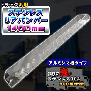 汎用 トラック ステンレスリアバンパー 1400@ リアバンパー アルミシマ板タイプ