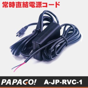 PAPAGO JAPAN社製 ドライブレコーダー専用 スマート常時直結電源コード「A-JP-RVC-1」