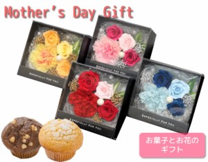 【お菓子セット】プリザーブドフラワー 母の日 花 ギフト プレゼント 贈り物 ラッピング お祝い 母の日 ブリザーブドフラワー