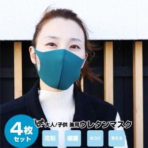 マスク 在庫あり 【千葉発送】 洗えるマスク 4枚セット ウレタン 軽量 立体形状 耳裏軽減 男女兼用 大人用 子供 サイズ ネコポス ますく