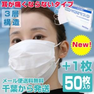 薬屋品質 不織布マスク マスク 50枚+1枚 在庫あり 耳が痛くならない 不織布マスク 使い捨てマスク 3層構造 白 ホワイト 大人用 高密度フ