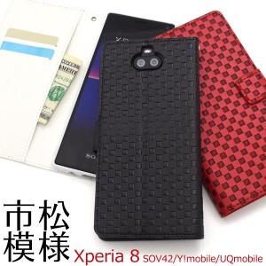 xperia8 ケース 手帳型 レザー 市松模様 市松 チェック 柄 xperia 8 sov42 手帳型ケース エクスペリア8 カバー 手帳 スマホケース スマホ