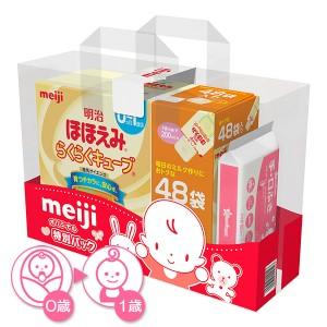 明治)ほほえみらくらくキューブ (27g×48袋入)+おまけ付【粉ミルク】[ほほえみ 粉 ミルク らくらくキューブ キューブ 小分け ベビー