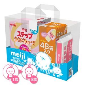 明治)ステップキューブ(28g×48袋入)+おまけ付【粉ミルク】[西松屋]