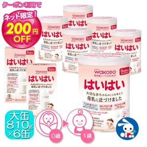 ★送料無料★和光堂)はいはい大缶6缶+おまけスティック20本(1ケース)【粉ミルク】