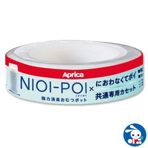 アップリカ)ニオイポイ×におわなくてポイ 共通カセット(1個パック)[おむつ オムツ おむつ処理 オムツ処理 スペアカセット おむつポッ