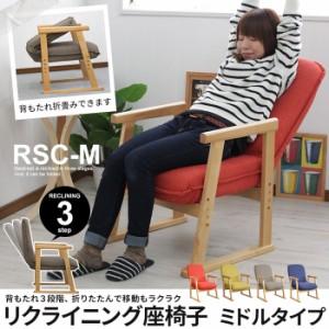 【期間限定価格】ポケットコイル使用 リクライニング 座椅子 肘掛け ミドルタイプ ポケットコイル 高座椅子 座いす