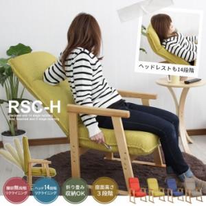 【期間限定価格】ポケットコイル使用 リクライニング 座椅子 肘掛け ハイタイプ ポケットコイル 高座椅子 座いす