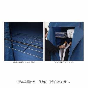 ハンガーラック カバー付 77幅 (L) クローゼット ハンガー ラック 服 衣類 収納 デニム風 ブルー おしゃれ 一人暮らし 新生活